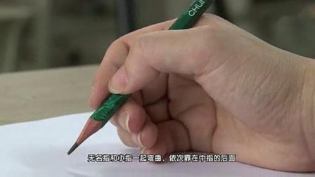 正确的握笔和写字姿势