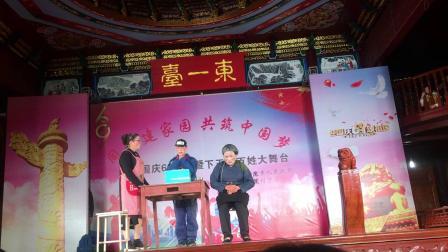小品《孙子的生日》于20181006在茶院下王村演出,