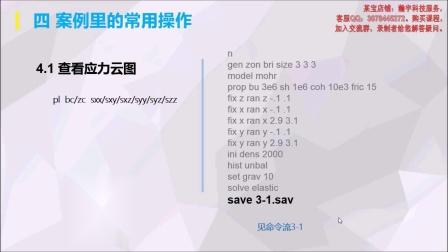 3.4.1 查看应力云图 FLAC 3D教程 FLAC 3D 5.0视频教程