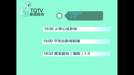 天琴心弦电视台新闻综合频道节目预告(2016.6.23-2018.6.21)
