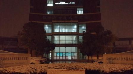 上海交大2018年1月25号大雪,半夜4点钟出来走