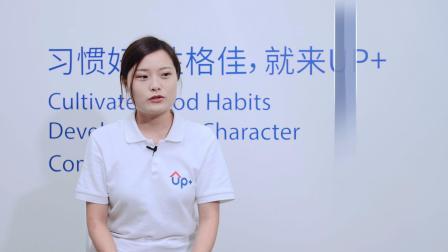 苏州UP+教师采访精剪合集