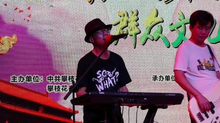 演唱----攀枝花市树缘演唱队10