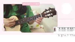 宁夏-梁静茹 尤克里里弹唱教学