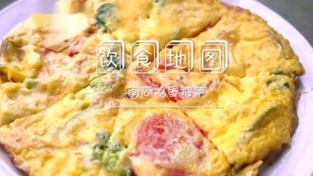 鸡蛋披萨自己在家做,不需要烤箱,不用揉面,比买的还好吃