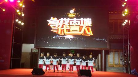 2018年茶马古城寻找古城代言人,始终如一少儿街舞团1队参赛编号117号前十强总决赛获得最佳活力奖,总决赛视频。