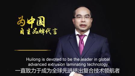 江门辉隆宣传片-挤出复合生产线