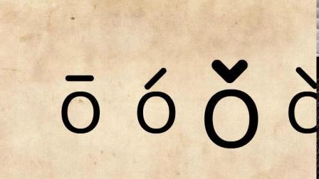 单韵母  a o e 的读法和写法