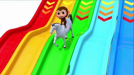 宝宝学颜色,猴宝宝骑着小马过水滑道,染上不同的漂亮色彩