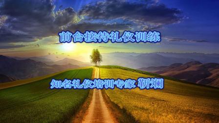 礼仪培训师靳斓 客户接待礼仪 前台接待礼仪训练