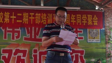 广西玉林市党校第十二期干部培训班25周年同学聚会