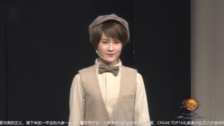 2018-10-06 CKG48《热血高校》男装主题联合特别公演全程