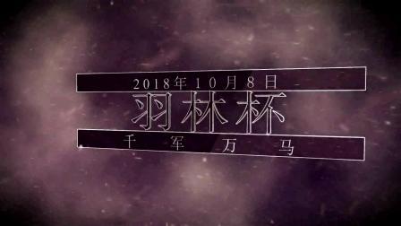 【羽林杯】 千军万马_F组_太宰