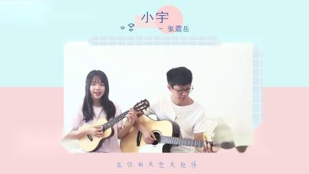 小宇-张震岳 尤克里里吉他弹唱cover