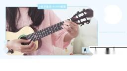 小宇-张震岳 尤克里里弹唱教学