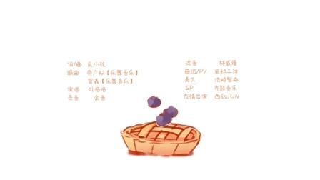 叶洛洛 - 蛋黄蛋白