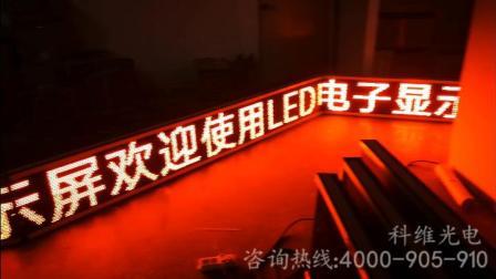 单双色显示屏效果 LED门头全彩屏 LED单色屏 双色LED显示屏电子屏幕全彩屏