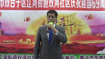 盘锦市双台子区辽河街道双河社区庆祝建国69周年文艺演出实况