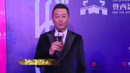 第五届丝绸之路国际电影节开幕 群星讲述与西影的故事