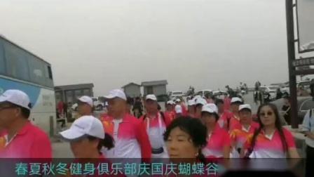 欢迎您郑州经开区春夏秋冬健身俱乐部10月6日庆祝祖国69华诞巩义蝴蝶谷