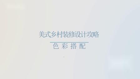 2018最受欢迎的东莞美式风格装修样板间