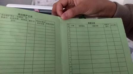 仪器维护记录表规范填写