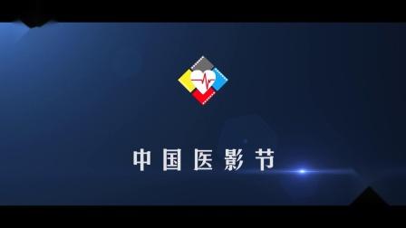 中国医影节第五届作品展播:广西壮族自治区人民医院《天使之路》