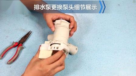 西门子滚筒洗衣机更换排水泵泵头视频方法