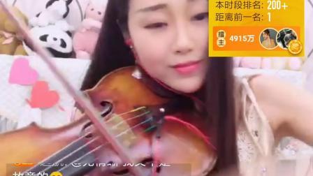 棉花熙小提琴《嫩玉米》