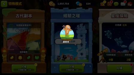 【奥尼玛】姜饼人联盟 EP34
