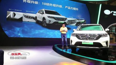 车闻天下丨广汽传祺新能源GS4 PHEV南京上市VA0