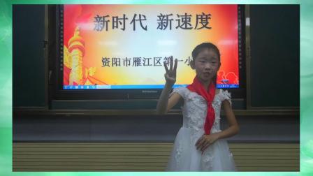 资阳市雁江区第一小学 小小百家讲坛  周佳芮演讲:新时代新