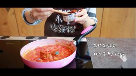 番茄金枪鱼意面:浓郁的酱汁包裹着每一根面条|小T吃好饱