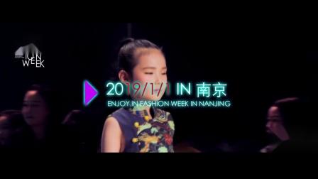 2019秀场偶像国际儿童时装周-IN南京PV 40S