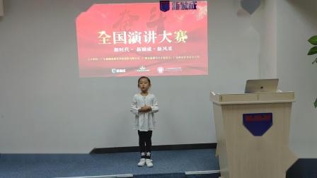 【新时代·新励成·新风采】全国演讲大赛海珠校区郑亦珊演讲视频