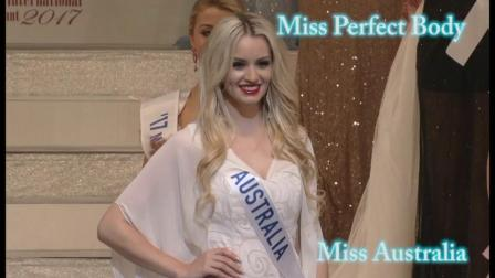 2017年第57届国际小姐全球总决赛
