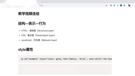 《JavaScript DOM编程艺术》13:CSS-DOM