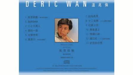 愛的一面 & 在這孤獨晚上(溫兆倫/溫兆麟 Deric Wan Siu Lun & 陳百強 Danny Chan Pak Keung)