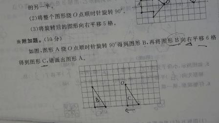 青岛版小学数学五年级上册第二单元试卷讲解3