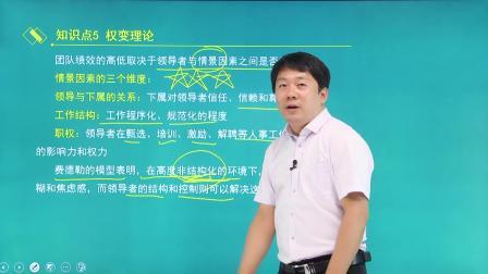 领导行为&领导理论--第一节 知识点5 权变理论6_clip