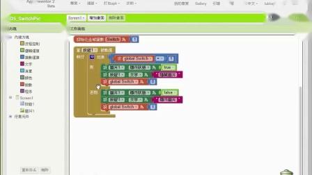 App Inventor2零起點速學指南-课后练习