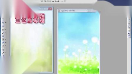 App Inventor2工具-運用PhotoImpact 製作彩色標題文字