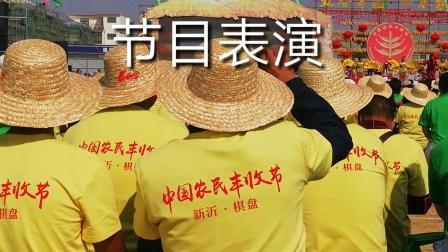 新沂市棋盘镇农民丰收节