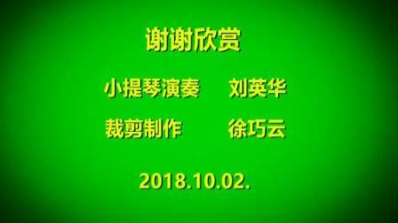 2018年国庆节与天津老友相逢(重制作)