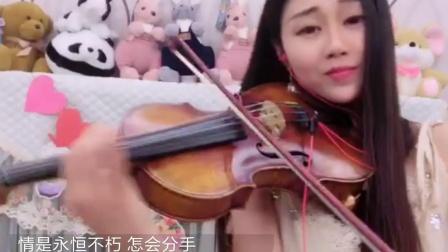 棉花熙小提琴《爱在深秋》
