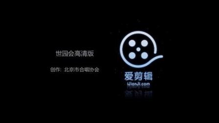 2018.10.09日北京国图音乐厅为世博会选拔比赛。