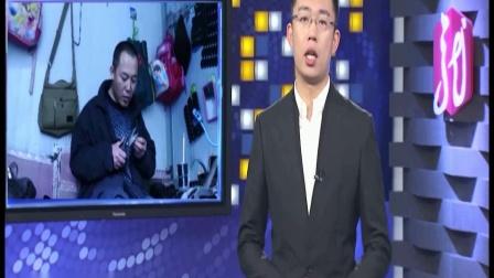 2018.10.13黑龙江新闻法治频道:《林口:男子修鞋二十年,干活坚持不喝水》