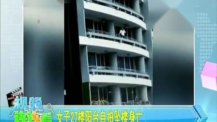 女子27楼阳台自拍坠楼身亡