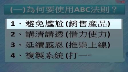 UST[營銷講座]ABC法則 第三課 善用密技-ABC法則3-1為何要使用ABC法則
