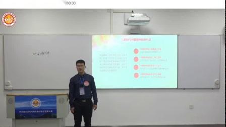 2018-08-29第四届全国高校青年教师教学精神思政课中国人的精神世界